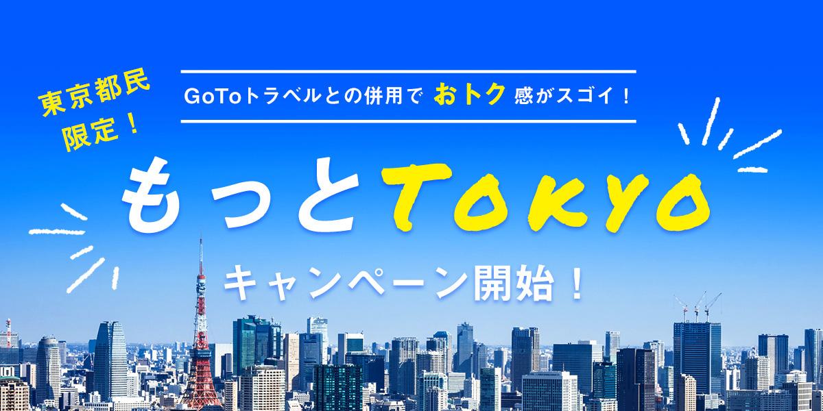 Go トゥー キャンペーン 東京