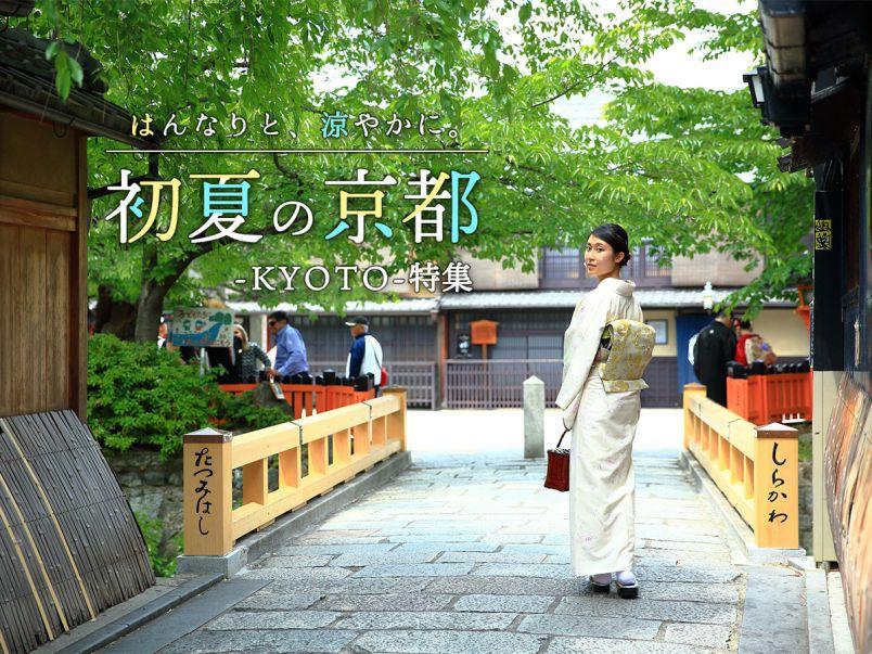 はんなりと、涼やかに。初夏の京都-KYOTO-特集