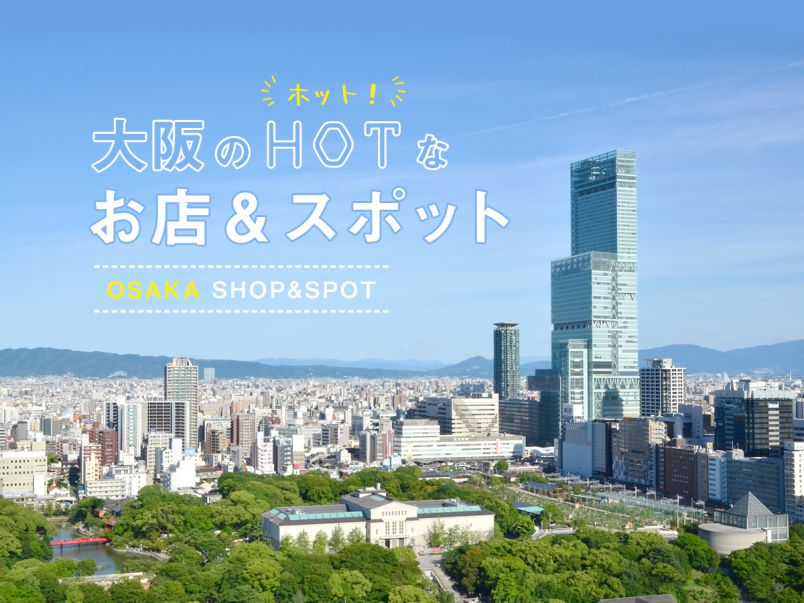 はじめましても3回目も。大阪のホットなお店&スポット特集