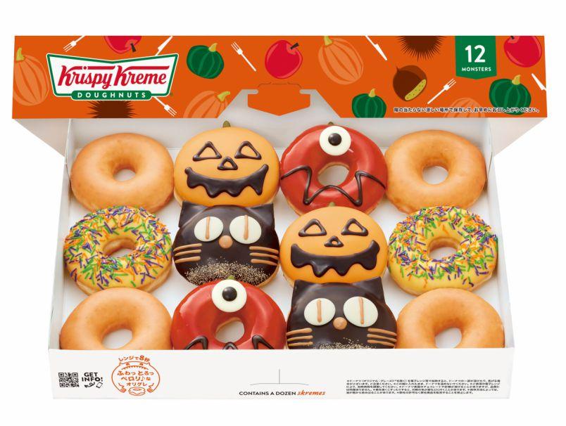 秋の味覚が盛り沢山!「クリスピー・クリーム・ドーナツ」からハロウィン限定ドーナツが期間限定で登場