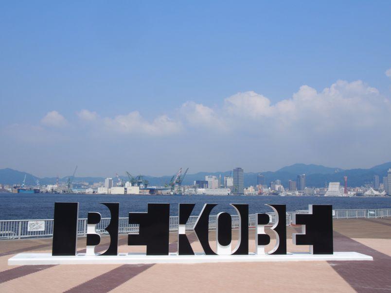 これぞ神戸!ナイスビューエリアに新モニュメント誕生