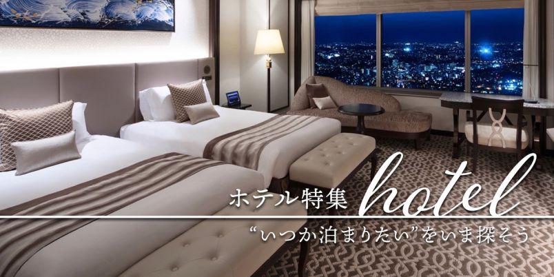 """ホテル特集~""""いつか泊まりたい""""をいま探そう~"""
