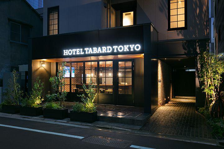 期間限定!宿泊代が最大50%オフ「HOTEL TABARD TOKYO」が錦糸町にオープン!