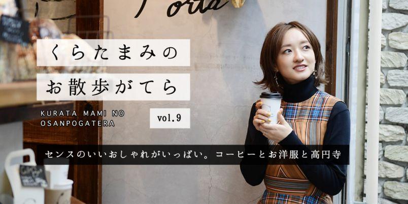 センスのいいおしゃれがいっぱい。コーヒーとお洋服と高円寺【くらたまみのお散歩がてらvol.9】