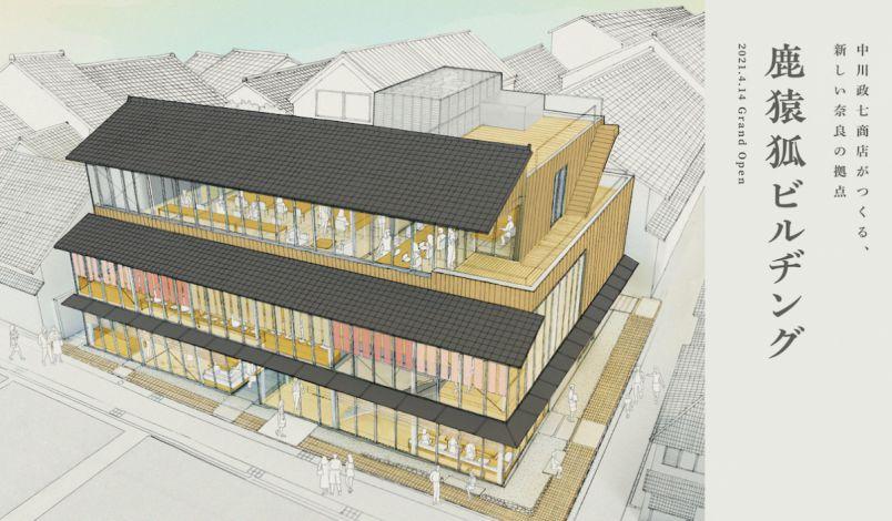 中川政七商店がプロデュースする奈良の新複合施設が2021年4月14日(水)にオープン!