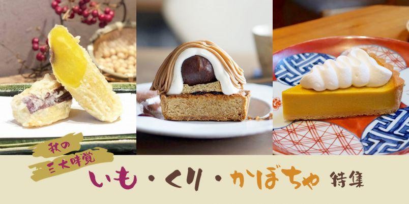 秋の三大味覚!いも・栗・かぼちゃ特集