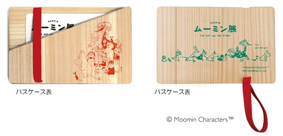 ©Moomin Characters™ 画像はイメージ