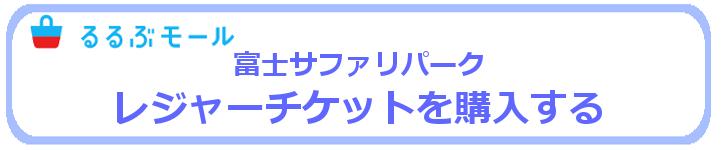 富士サファリパークのレジャーチケットを購入する