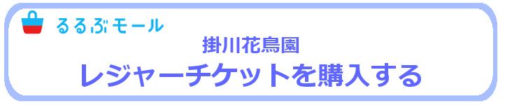 掛川花鳥園のレジャーチケットを購入する