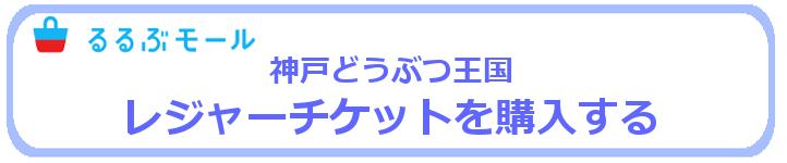 神戸どうぶつ王国のレジャーチケットを購入する