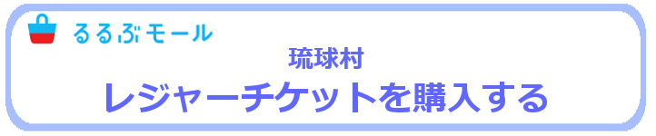 琉球村のレジャーチケットを購入する