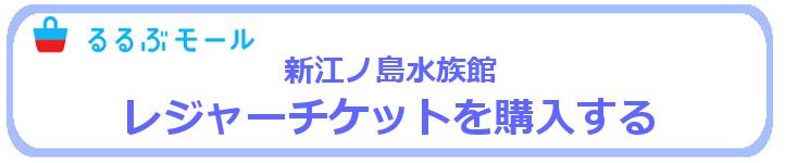 新江ノ島水族館のレジャーチケットを購入する